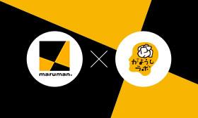 がようしミニツアー&交流会「マルマンに行こう!」開催のお知らせ